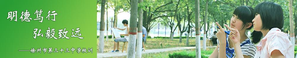 徐州三十三中校训